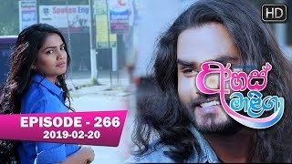 Ahas Maliga | Episode 266 | 2019-02-20
