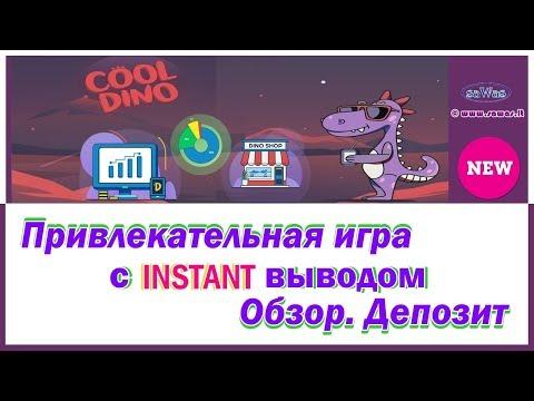 НЕ ПЛАТИТ CoolDino - НОВИНКА: Привлекательная игра с INSTANT выводом. Обзор. Депозит. 19 Мая 2020