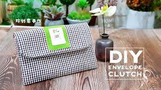 DIY ENVELOPE CLUTCH ‖ CLUTCH PURSE TUTORIAL~with Zipper #HandyMum