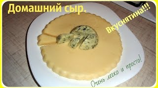 Домашний сыр из творога. Сыр с зеленью. Очень вкусный и простой рецепт.