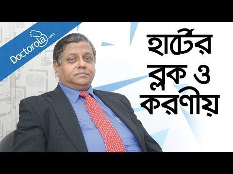 হার্ট ব্লক সমাধান-হার্ট ব্লকের চিকিৎসা-Heart block treatment Bangla-bangla health tips-heart disease