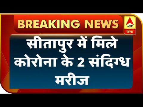 Sitapur में मिले कोरोना के 2 संदिग्ध मरीज   Sitapur News   ABP Ganga