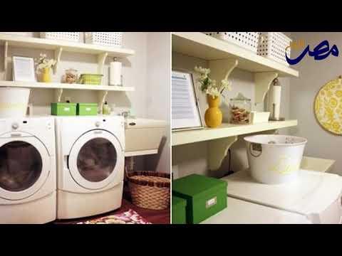 العرب اليوم - شاهد: تعلمي كيفية تحويل غرفة الغسيل في منزلك إلى غرفة عصرية