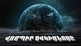 Վամպիր օվկիանոսը․ ինչպես այն դարձավ Երկրի շուռ գալու պատճառը
