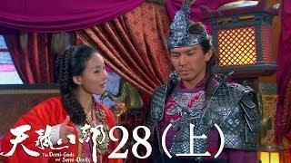 天龙八部 28(上) 乔峰力挽狂澜平叛乱 阿紫被封端福郡主