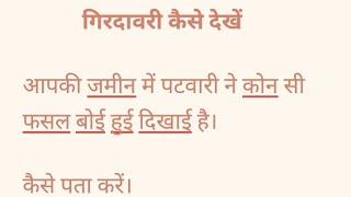 2. गिरदावरी कैसे देखें how to check girdawari