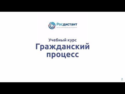 """Вводная видеолекция к курсу """"Гражданский процесс"""""""