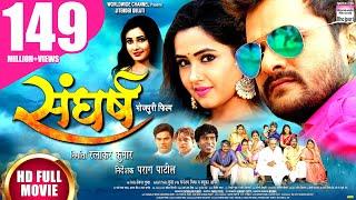 Sangharsh Khesari Lal Yadav Kajal Raghwani Bhojpuri Full Hd Movie