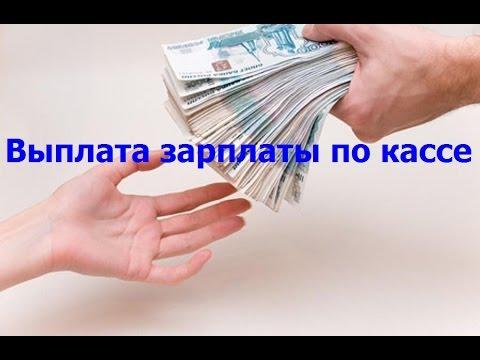 Выплата зарплаты по кассе