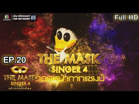 The Mask Singer หน้ากากนักร้อง4 | EP.20 | ถอดหน้ากากแชมป์ | 21 มิ.ย. 61 Full HD