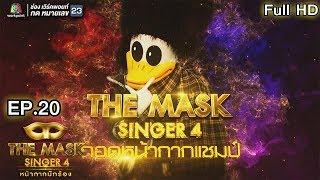 Gambar cover THE MASK SINGER 4 | EP.20 | ถอดหน้ากากแชมป์ | 21 มิ.ย. 61 Full HD