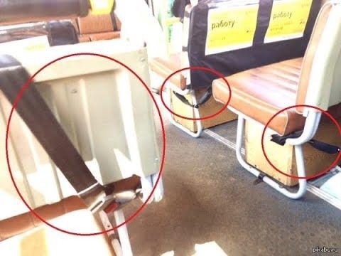 Почему в автобусах нет ремней безопасности?