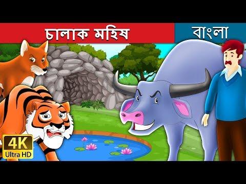 চালাক মহিষ | Intelligent Buffalo in Bengali | Bangla Cartoon | Bengali Fairy Tales