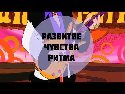 Чувство ритма — урок 3