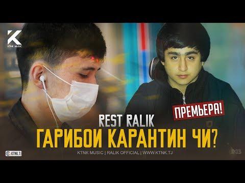 REST Pro (RaLiK) - Гарибои Карантин чи  (Клипхои Точики 2020)