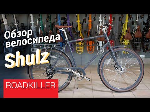 Смотреть видео Велосипед Shulz Roadkiller 7 Disk (2019)