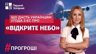 """Що дасть українцям угода з ЄС про """"відкрите небо""""?"""