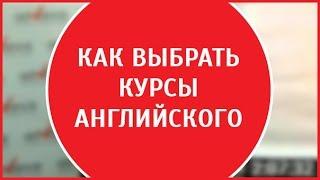 Николай Ягодкин | Как выбрать курсы английского
