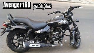 New Bajaj Avenger 160 Street in Tamil | Road Test | Handling and comfort | தமிழில் | B4Choose