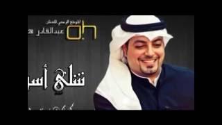 تحميل اغاني شلي اسويه - عبدالقادر الهدهود MP3