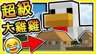 Minecraft 小雞巨大化 !! 把生物通通放大 10 倍 !! | 超【巨型苦力怕炸裂】!!