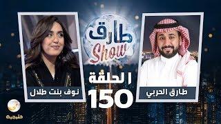 برنامج طارق شو الحلقة 150 - ضيف الحلقة نوف بنت طلال