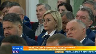 Путин: Власти всех уровней должны вести честный диалог с гражданами
