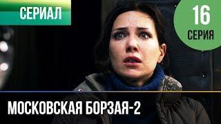 ▶️ Московская борзая 2 сезон 16 серия - Мелодрама | Фильмы и сериалы - Русские мелодрамы
