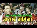 Sagar Aale's first salaijo song Asare mahina   सागर आलेको पहिलो सालैजो गीत असारे महिना  