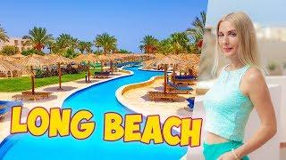 Хургада Египет Hilton Long Beach - Отдых в Египте 2018 hurghada горящие туры