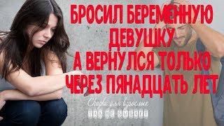 Курсант бросил беременную девушку, а через 15 лет пришел молить прощения...