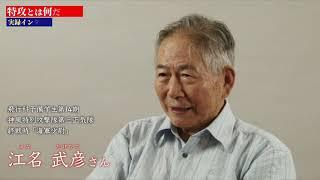 【①特攻とは何だったのか】元特攻隊員・江名武彦さん実録インタビュー