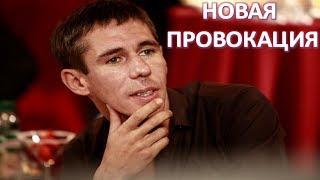 Новая провокация Алексея Панина (17.08.2017)
