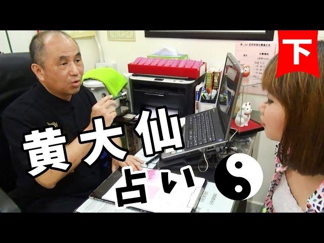 【丸々暗記中国語-033】黄大仙で占い(下)