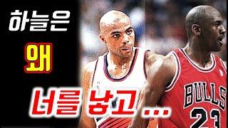 NBA Charles Barkley Story Finish