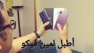 مقارنة بوكو فون و هونر بلاي - pocophone f1 vs honor play اطبل لمين فيهم
