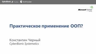 """Вебинар """"Практическое применение ООП"""""""