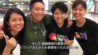 【動画】『香港レズビアン&ゲイ映画祭〜日本と香港の虹の橋を築いて〜』(11分)