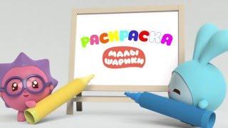 Раскраска - Малышарики - Самолётик. Учим цвета. Развивающий мультик для малышей