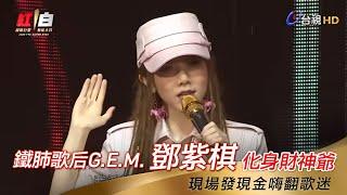 鐵肺歌后G.E.M. 鄧紫棋重磅演唱 狂飆高音震撼全場歌迷-2020超級巨星紅白藝能大賞