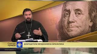 Прот.Андрей Ткачёв Добродетели Бенджамина Франклина