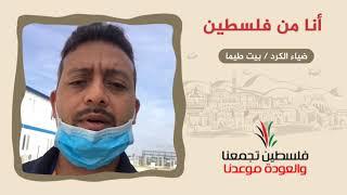 انتماء2020 -رسائل العودة (2): أنا من فلسطين