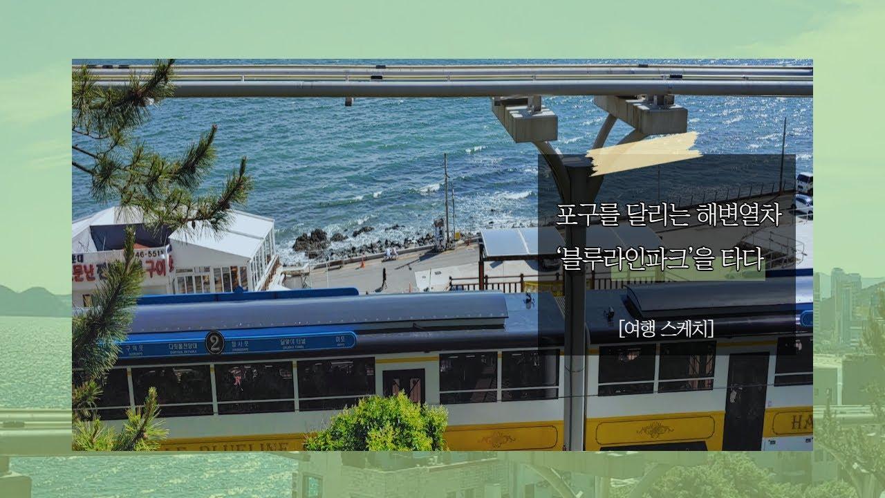 소박한 낭만을 찾아주는 해변열차, 블루라인파크