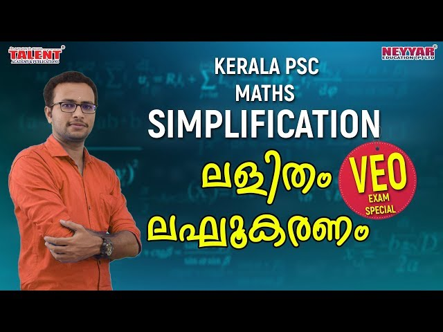 Simplification in Malayalam
