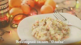"""Смотреть онлайн Салат """"Оливье классический"""" с колбасой"""