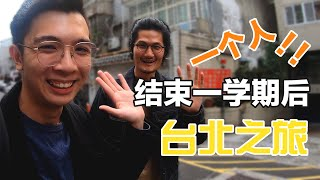 【Vlog 40】一个人的台北之旅 | 结束一个学期后是时候度假啦
