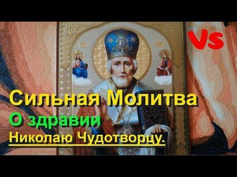 Здоровье. Сильная Молитва о здравии Николаю Чудотворцу.