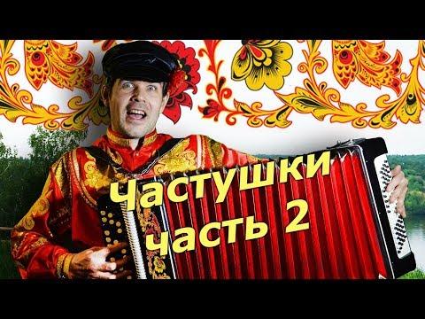 СУПЕР ЧАСТУШКИ БЕЗ МАТОВ - ЧАСТЬ 2