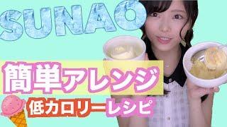 ダイエットsunaoアイスを神級アレンジ!おやつ