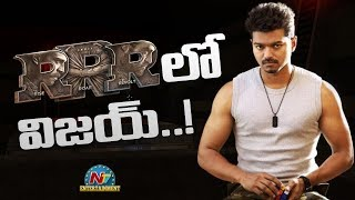 Thalapathy Vijay cameo in Rajamouli RRR ?   NTV Entertainment